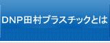 田村プラスチック製品とはのページへ